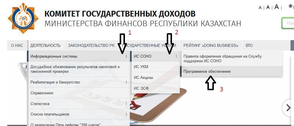 Инструкция По Установке Соно - фото 9