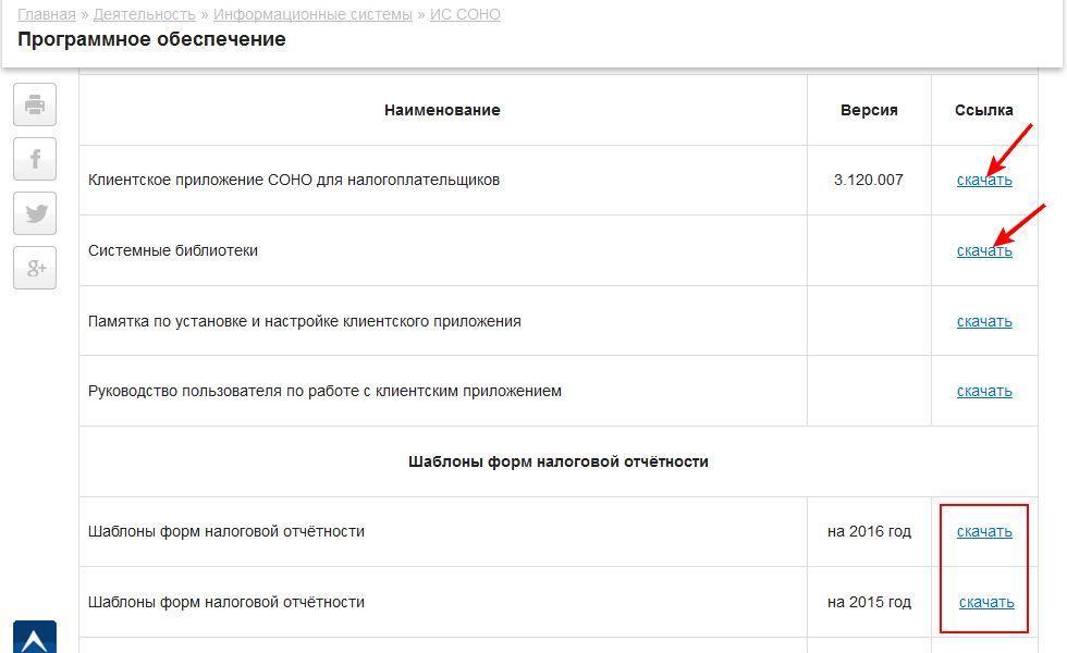 Инструкция По Установке Соно - фото 11